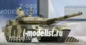 05549 Я-моделист клей жидкий плюс подарок Trumpeter 1/35 Танк Т-90МС