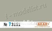 73151 Акан Серый (выцветший). Современная авиация России: Су-37; борт № 711 нижние поверхности