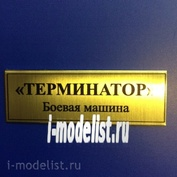 Т07 Plate sticker for a Terminator Fighting machine 60h20 mm, color gold