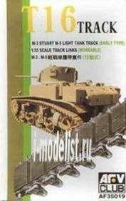 AF35019 AFVClub 1/35 Сборные траки для M3 Stuart early and M5 Light Tank