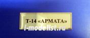 Т208 Plate Табличка для Т-14