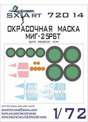 72014 SX-Art 1/72 Окрасочная маска МиК-25РБТ (для модели ICM)