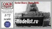 72052 OKB Grigorov 1/72 Soviet Heavy Tank SMK