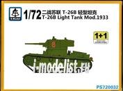 PS720032 S-Model 1/72 T-26B Light Tank Mod.1933