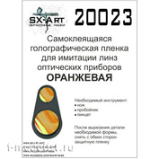 20023 SX-Art Голографическая плёнка для имитации линз оптических приборов (оранжевый)