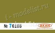 76108 Акан Защитный для тонировки авто/мото/бронетехники