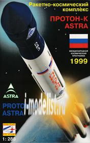4С-7 НПФ Старт 1/288 Ракетно-космический комплекс Протон-К ASTRA