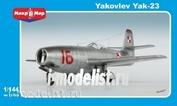 144-009 МикроМир 1/144 Як-23 (в коробке 2 модели)
