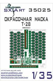 35025 SX-Art 1/35 Окрасочная маска Т-28 (Звезда)