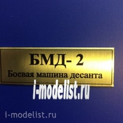 T10 Plate Plate for BMD-2 60x20 mm, color gold