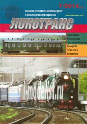 7-2014 Журнал