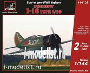 14102 Armory 1/144 Истребитель И-16 тип 5/10