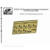 F72018 SG Modelling 1/72 Возимый шанцевый инструмент СССР/Россия (ФТД)