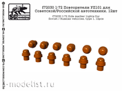 f72030 SG modeling 1/72 repeaters UP101 for Soviet / Russian vehicles 12pcs.