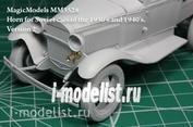 MM3528 Magic Models 1/35 Звуковой сигнал для советских автомобилей 1930-х и 40-х годов