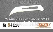 84116 Акан Лезвие № 12 для скальпеля (одноразовое) (10 штук)