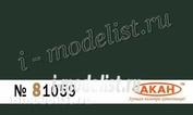 81059 Акан Германия RLM:73 (стандарт) Grun камуфляж верхних и боковых поверхностей морских самолетов с 1936 по 1945 г.