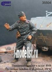 35504 Hobby-Planet 1/35 Немецкий солдат в засаде. ВОВ.