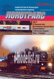 12-2014 Журнал