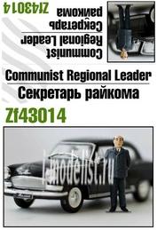 ZF43014 Zebrano 1/43 Секретарь райкома