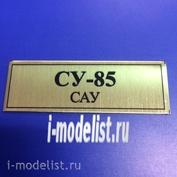 Т145 Plate Табличка для Суххой-85 САУ 60х20 мм, цвет золото