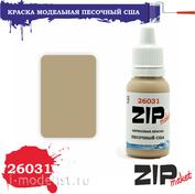 26031 ZIPMaket Краска акриловая Песочный США