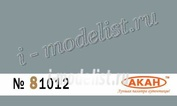 81012 Акан Германия RLM:76 Lichtblau окраска нижних поверхностей самолетов в 1941- 1943 г. 15 мл.
