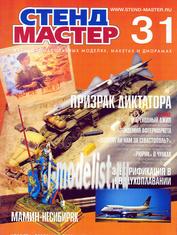10031 Журнал