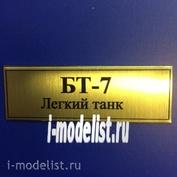Т31 Plate Табличка для БТ-7 60х20 мм, цвет золото