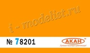 78201 Акан Курочка-ряба -