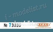73030 Акан Ссср/россия Серо-синий (выцветший) Назначение: авиация Ссср – Россия. Применение: с 1980х годов до наших дней - камуфляжные пятна - 2 на верхних и боковых поверхностях самолётов: Су-33