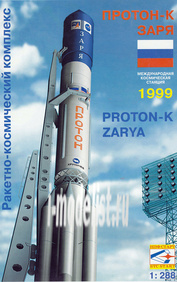 4C-17 НПФ Старт 1/288 Ракетно-космический комплекс Протон-К Заря