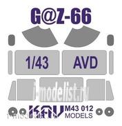 M43 012 KAV Models 1/43 Окрасочная маска на остекление Г@З-66 (AVD)