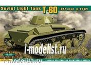 72541 ACE 1/72 Лёгкий танк Т-60 завода мод.