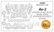 14435 KV Models 1/144 scales a Set of paint masks for the glass model of Antonov-2/ -3