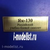 Т205 Plate Табличка для Як-130 Российский учебно-боевой самолёт 60х20 мм, цвет золото