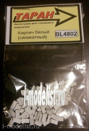 BL4802 Таран 1/48 Кирпич белый (силикатный)