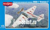 72-004 МикроМир 1/72 Легкий пассажирский самолет НИАИ-1
