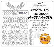14427 KV Models 1/144 Набор окрасочных масок для остекления модели Илюшин-18 + маски на диски и колеса