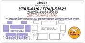 35035-1 KV Models 1/35 УРАЛ-4320 (Двусторонние маски)
