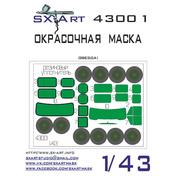43001 SX-Art 1/43 Painting mask U@3-3909 (Zvezda)