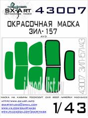43007 SX-Art 1/43 Paint mask Z&L-157 (AVD)