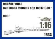1634 Capitan 1/16 Снайперская винтовка Мосина обр. 1891/1932 СССР