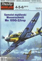 MM 4-5-6/2013 Maly Modelarz Бумажная модель Messerschmitt Me 109G-2/trop