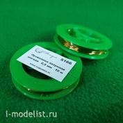 5166 СВмодель Проволока латунная мягкая 0,5 мм - 10 м