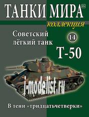 WOTC14 World of Tanks Magazine