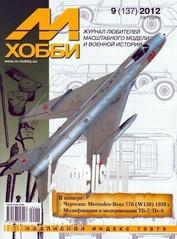 9-2012 Цейхгауз Журнал