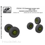 F72154 SG Modelling 1/72 Комплект колес для Г@З
