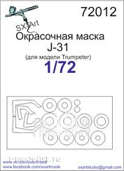 72012 SX-Art 1/72 Окрасочная маска J-31 (для модели Trumpeter)