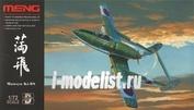 DS-002 Meng 1/72 Mansyu Ki-98 Ground Attack Aircraft